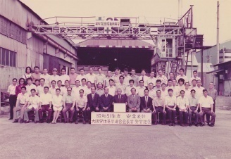 昭和51年の工場前での集合写真